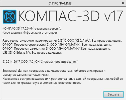 активация компас 3d v17 x64 ключ