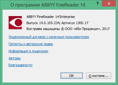ABBYY FineReader скачать с ключом