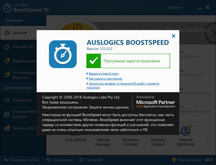 Auslogics BoostSpeed скачать с ключом