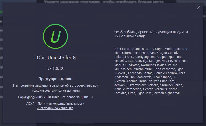 IObit Uninstaller Pro ключ