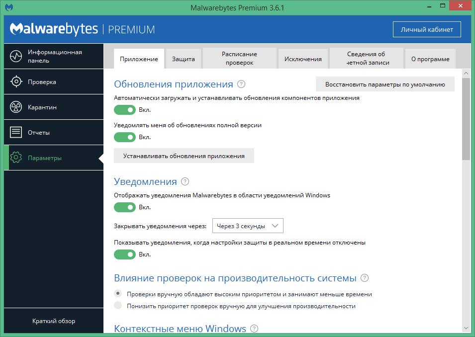 Malwarebytes Premium ключик активации 2018
