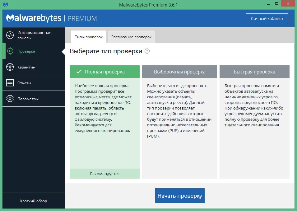 Malwarebytes Premium ключик активации
