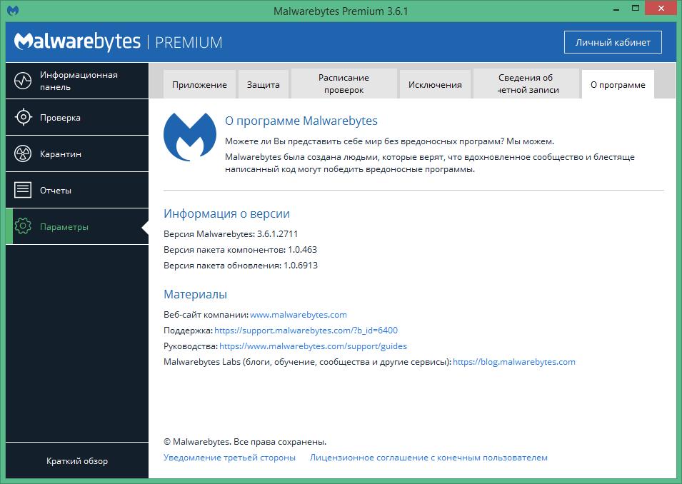 Malwarebytes Premium ключ