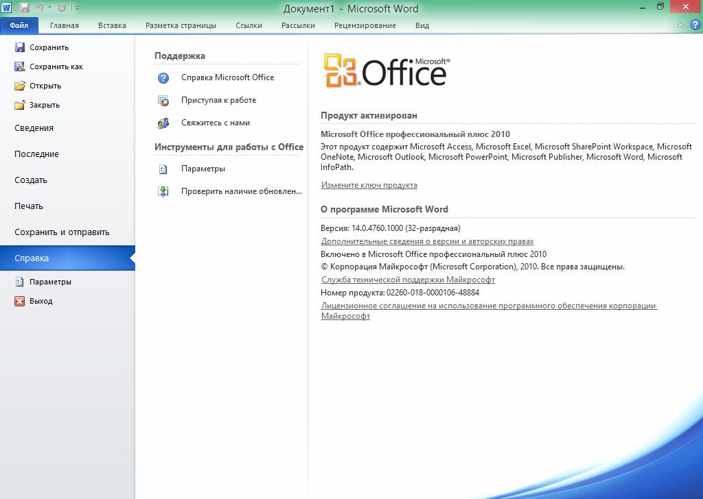 Microsoft Office 2010 скачать с ключом