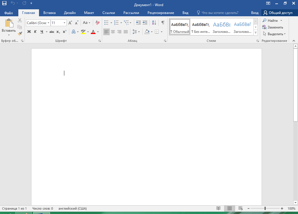 Microsoft Office 2016 ключ