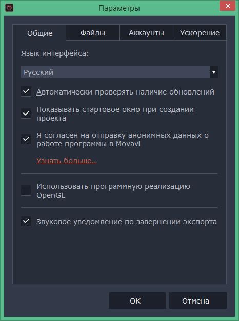 Movavi Video Editor 15 код активации