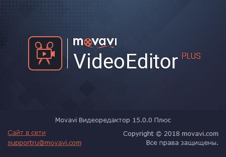 Movavi Video Editor 15 скачать с ключом