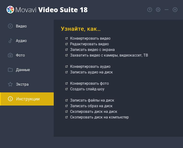Movavi Video Suite 18 полная версия с ключом
