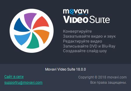 Movavi Video Suite 18 скачать с ключом