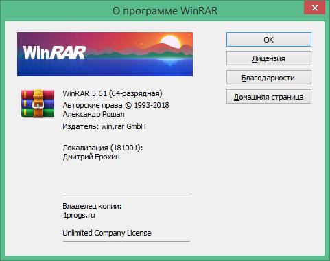 WinRAR на русском скачать