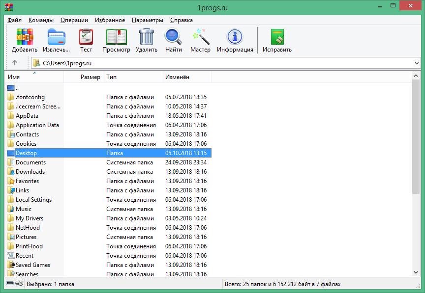 Winrar 5. 61 + crack скачать бесплатно.