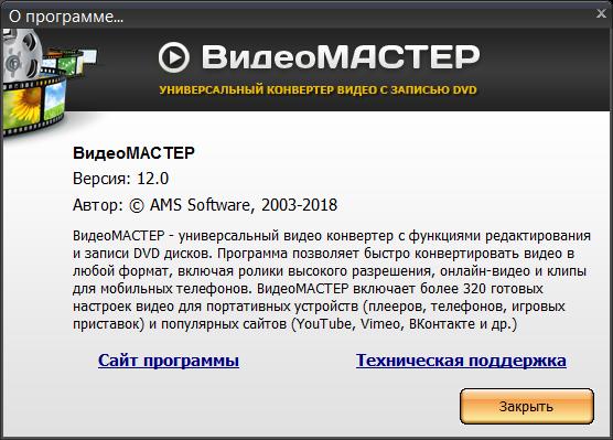 ВидеоМАСТЕР скачать на русском с ключом