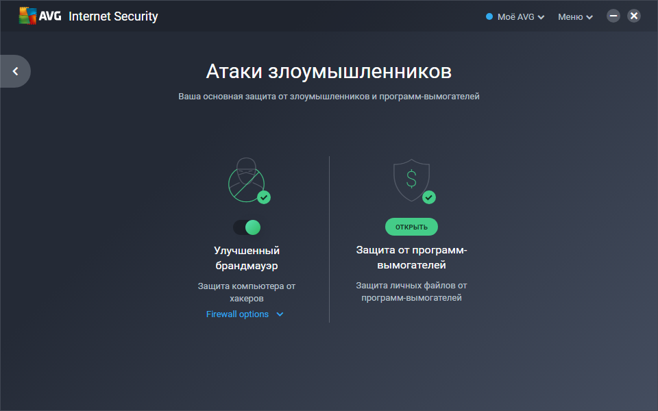 AVG Internet Security активация