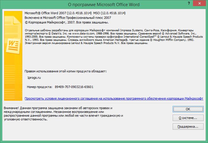 Microsoft Office 2007 скачать с ключом