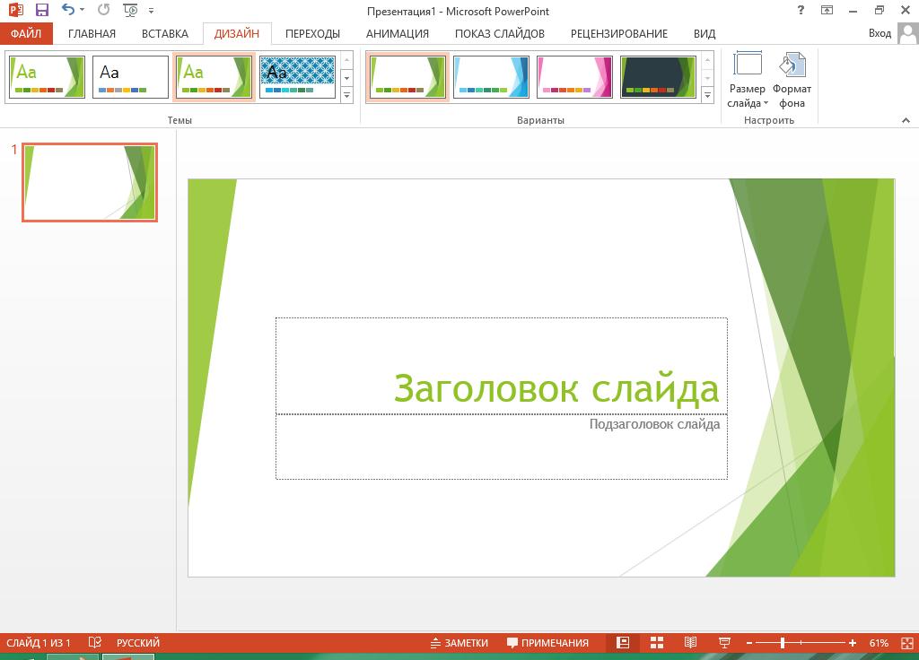 Microsoft Office 2013 активатор