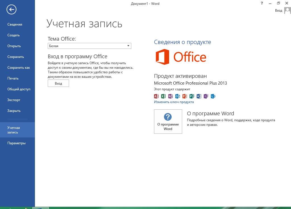 Microsoft Office 2013 скачать с ключом