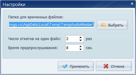 АудиоМАСТЕР ключ