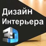 Дизайн Интерьера 3D logo