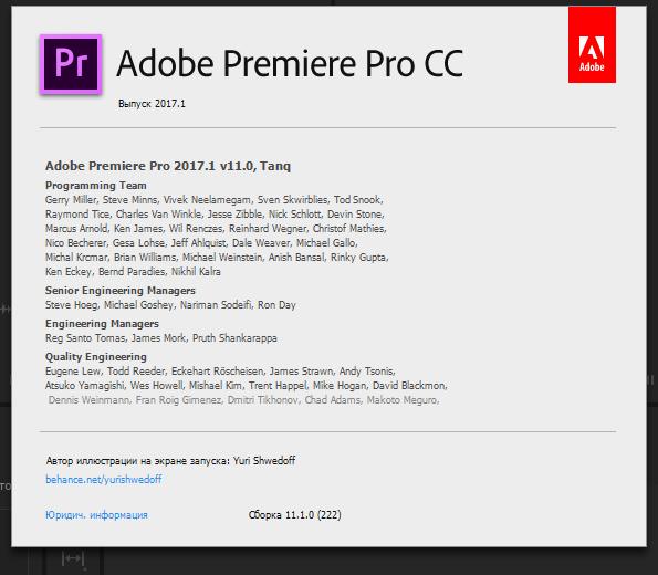 Adobe Premiere Pro крякнутый на русском торрент