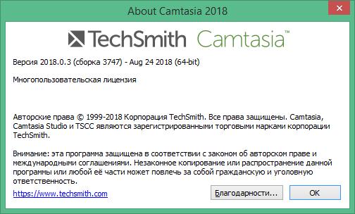 Camtasia Studio скачать