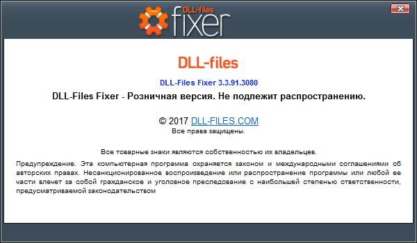 DLL-FiLes com Fixer скачать полную версию с ключом
