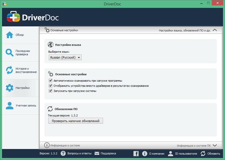 DriverDoc активация