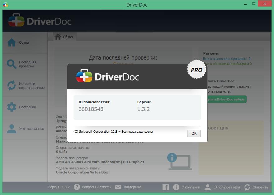 driverdoc ключ 2016