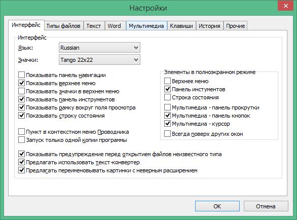 File viewer plus ключ