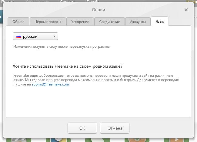 freemake video converter remove branding code