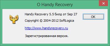 Handy Recovery скачать полную с ключом