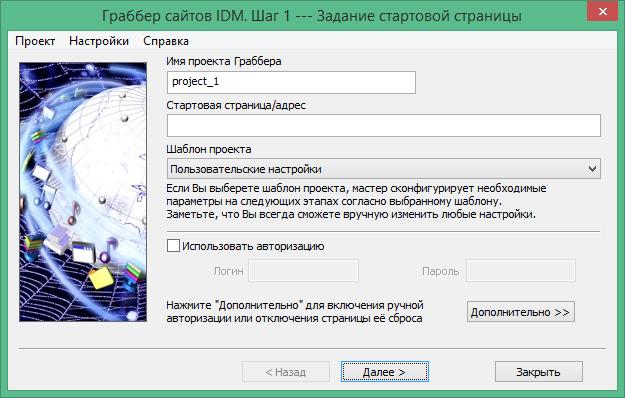 Internet Download Manager бесплатный ключ