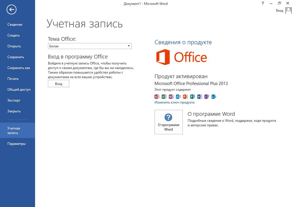 Microsoft Word 2013 скачать с ключом