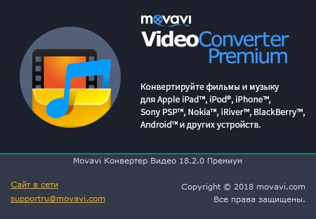 Movavi Конвертер Видео скачать с ключом