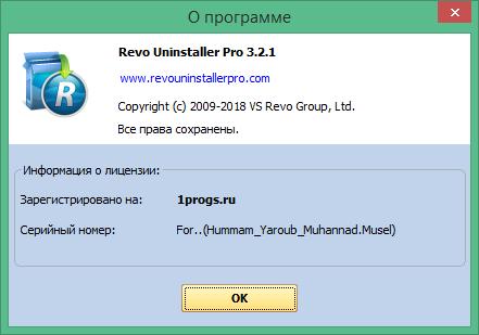 Revo Uninstaller скачать с ключом активации