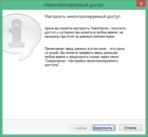 TeamViewer активация