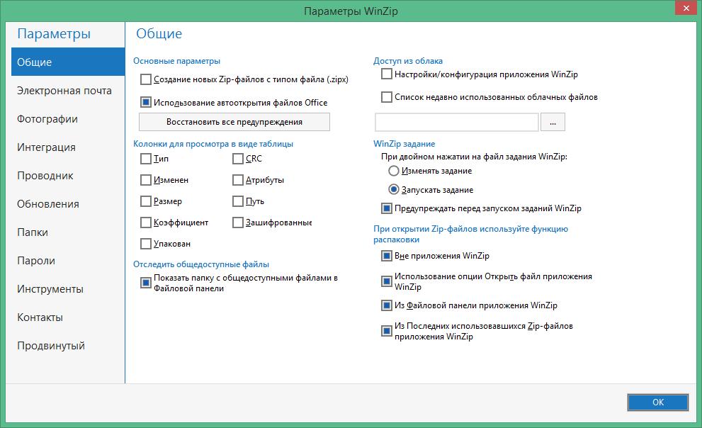 WinZip код активации