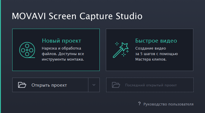 movavi screen capture studio код активации