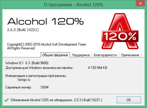 Alcohol 120 скачать с ключом
