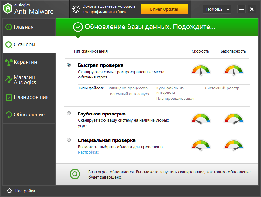 Auslogics Anti-Malware активация