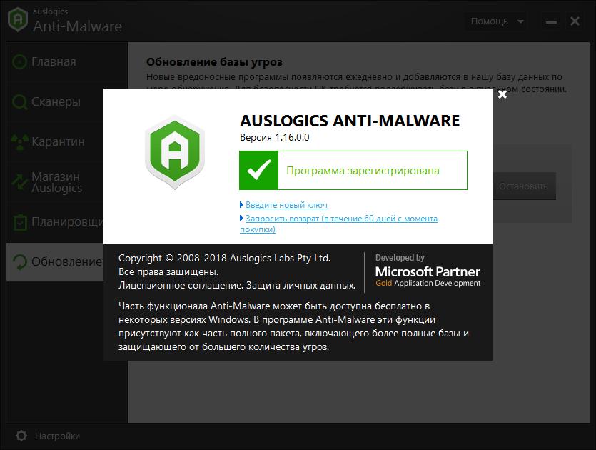 Auslogics Anti-Malware ключик