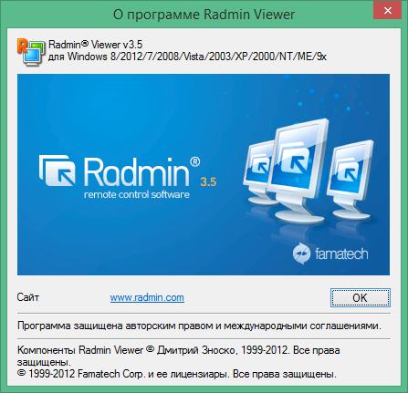 Radmin скачать с ключом