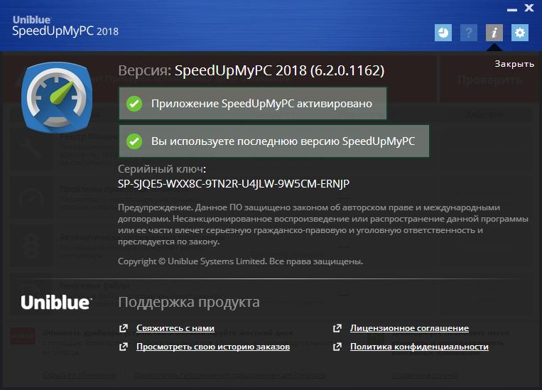 SpeedUpMyPC скачать с ключом