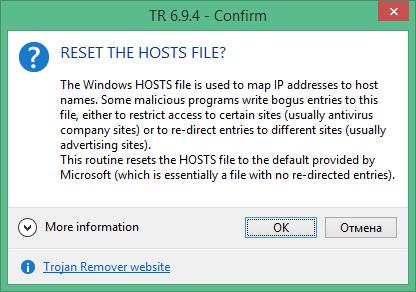 Trojan Remover ключ