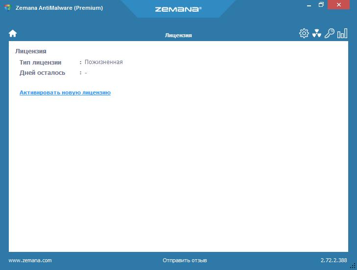 Zemana Anti-Malware Premium скачать с ключом