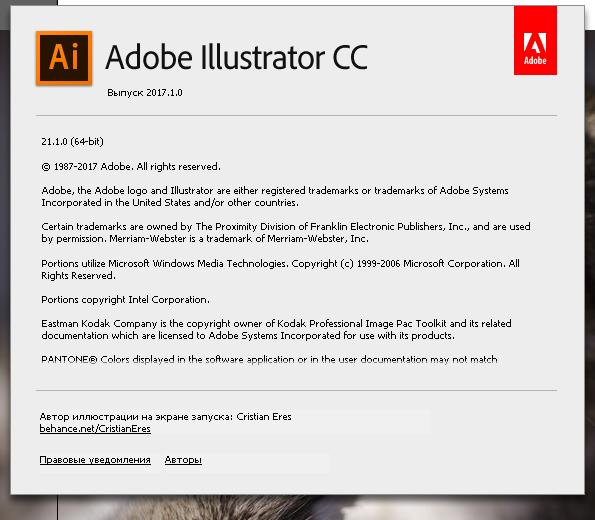 Adobe Illustrator скачать с ключом