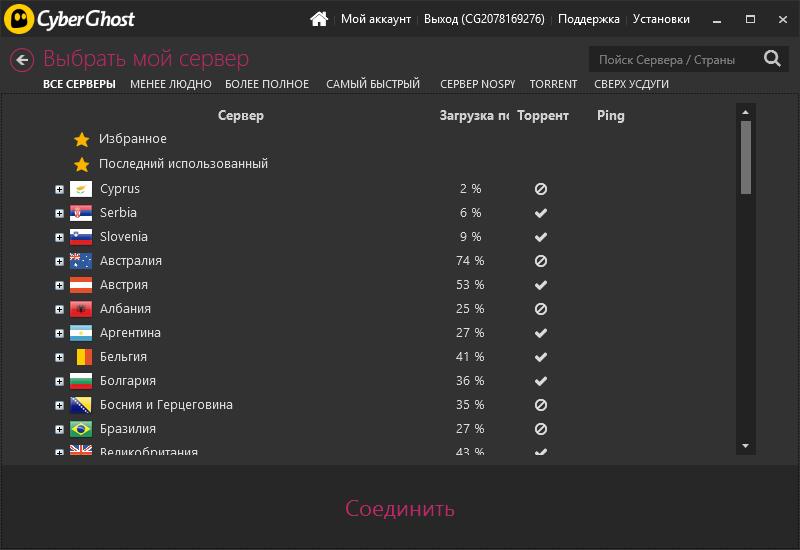 CyberGhost VPN скачать с ключом
