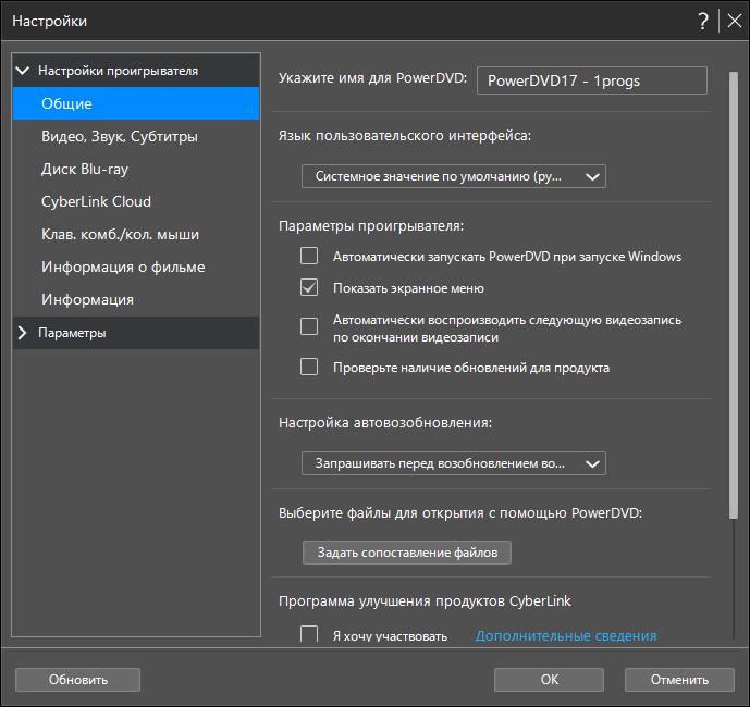 CyberLink PowerDVD русская версия