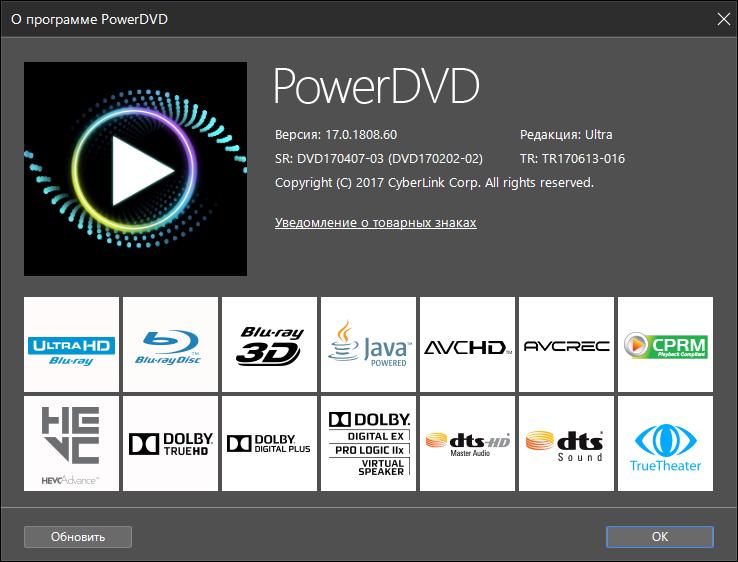 CyberLink PowerDVD скачать с ключом