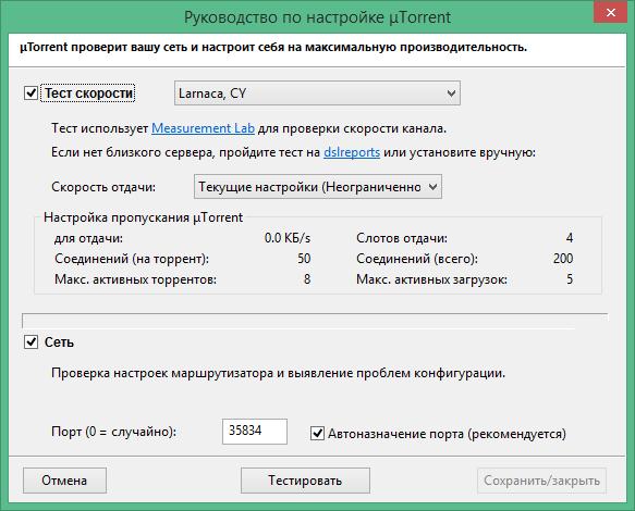 uTorrent Pro русская версия