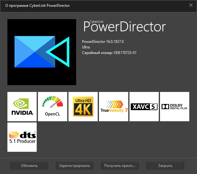 CyberLink PowerDirector скачать с ключом
